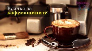 Кафемашини-цени